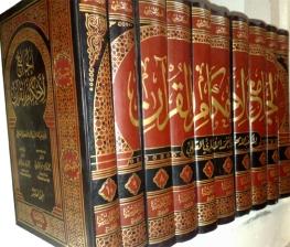 kumpulan tafsir al quran